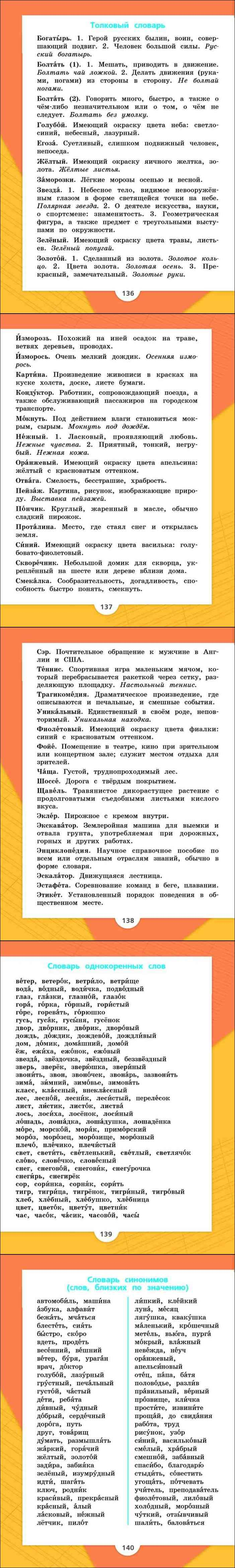 русский язык 2 класс канакина страница 110