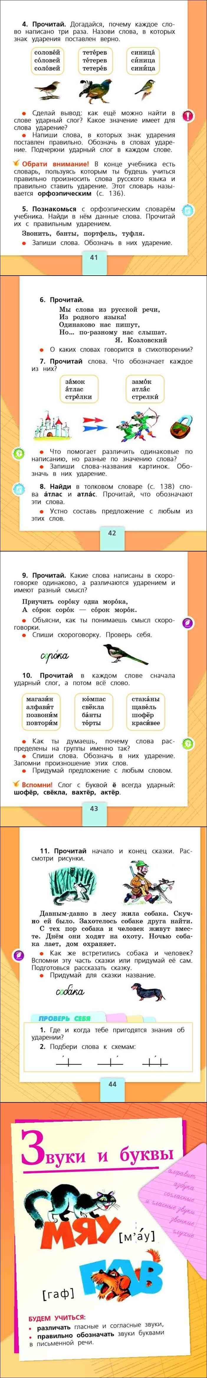 канакина 1 класс учебник онлайн